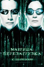 Матрица: Перезагрузка / The Matrix Reloaded (2003)