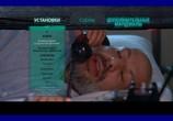 Кадр с фильма День независимости торрент 03475 эпизод 04