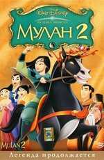 Мулан 0 / Mulan 0 (2004)