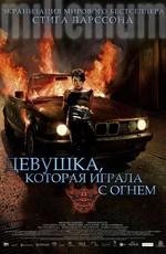 Девушка, которая играла с огнем / Flickan som lekte med elden (2010)