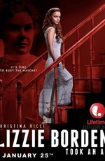 Лиззи Борден взяла топор / Lizzie Borden Took an Ax (2014)