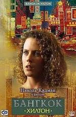 Постер к фильму Бангкок Хилтон