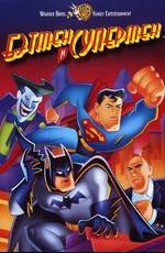 Бэтмен и Супермен / The Batman/Superman Movie (1998)