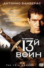 Постер к фильму 13-й Воин