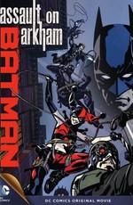 Бэтмен: Нападение на Аркхэм / Batman: Assault on Arkham (2014)
