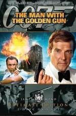 Джеймс Бонд 007: Человек вместе с золотым пистолетом / The Man with the Golden Gun (1974)