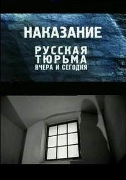 скачать русские фильмы про тюрьму
