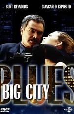 Псы большого города