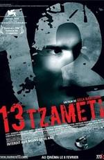 Тринадцать / Tzameti (2006)