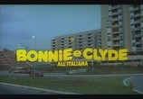 Кадр изо фильма Бонни равно Клайд по-итальянски торрент 00139 мужчина 05