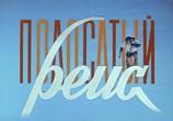 Кадр с фильма Полосатый путешествие
