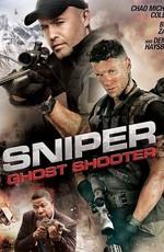 Снайпер: Призрачный лучник / Sniper: Ghost Shooter (2016)