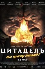 Постер к фильму Утомленные солнцем 2: Цитадель