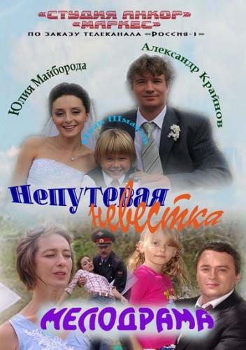 Фильм Непутевая Невестка С Торрент