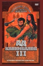 Ад каннибалов 0 / Ultimo mondo cannibale (1977)