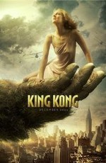 Мир фантастики: Кинг Конг: Киноляпы да интересные документация / King Kong (2008)