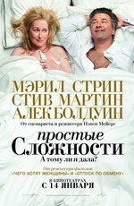 Постер к фильму Простые сложности