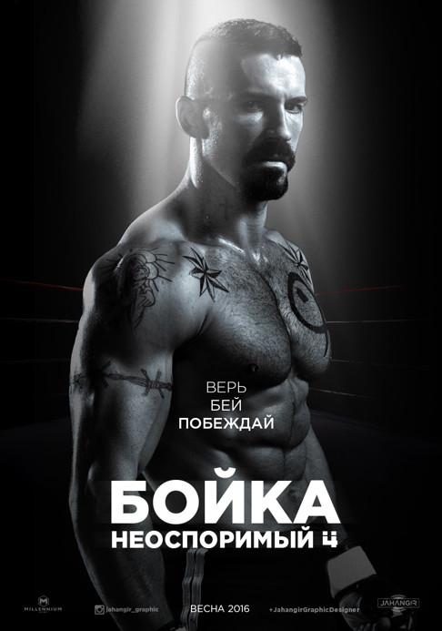 Фильм неоспоримый 3 bdrip бесплатно.
