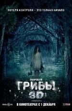 Грибы / One Way Trip (2011)