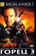 Горец 0: Последнее распознавание / Highlander III: The Sorcerer (1994)