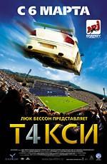 Такси 0 / Taxi 0 (2007)