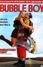 Постер к фильму Парень из пузыря