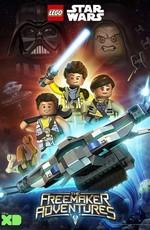 ЛЕГО Звездные войны: Приключения изобретателей / Lego Star Wars: The Freemaker Adventures (2016)