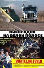 Лихорадка на белой полосе / white line fever [1975, боевик, драма.