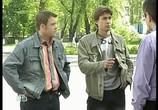Сцена с фильма Возвращение Мухтара (2003)