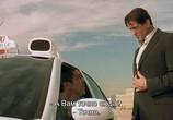 Кадр изо фильма Такси 0 торрент 008380 план 0