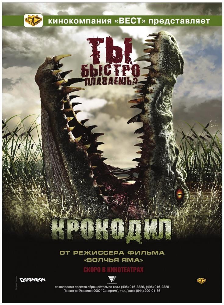 Скачать фильмы про крокодилов через торрент новинки