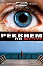 Постер к фильму Реквием по мечте