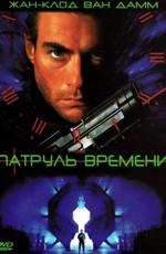 Патруль времени / Timecop (1994)