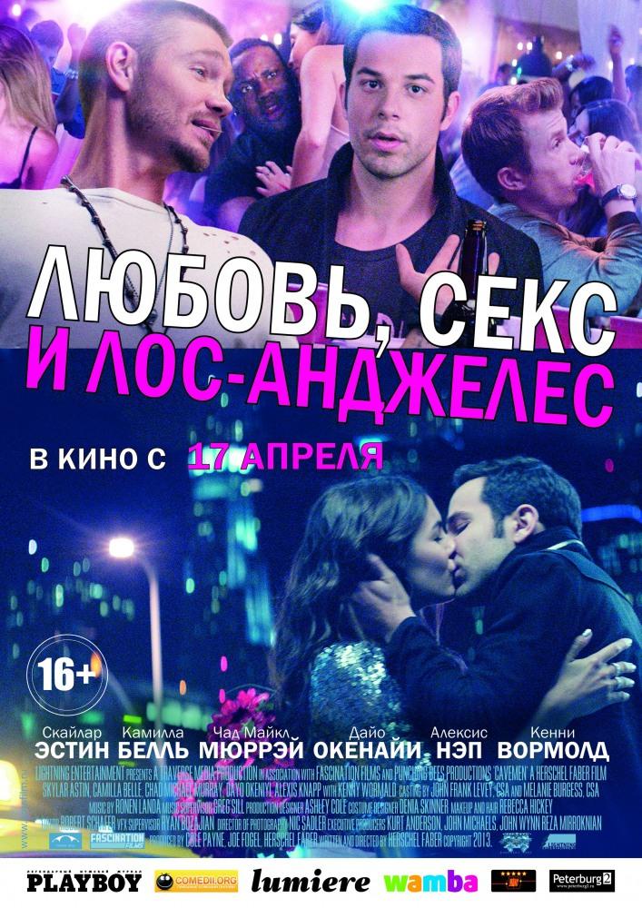 смотреть фильмы онлайн голубая любовь секс