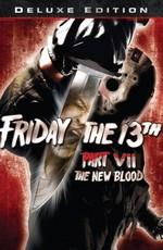 Пятница 13 – Часть 7: Новая кровь / Friday the 13th Part VII: The New Blood (1988)