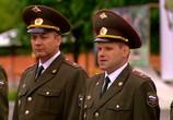 Сцена с фильма Солдаты (2003)