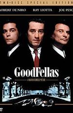 Славные парень / Goodfellas (1990)