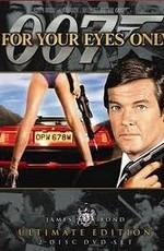 Джеймс Бонд 007: Только к твоих бельма / James Bond 007: For Your Eyes Only (1981)