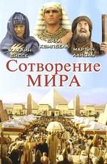 Сотворение мира / In the Beginning (2000)