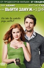 Постер к фильму Как выйти замуж за 3 дня