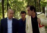 Сцена из фильма Интервью с Путиным / The Putin Interviews (2017)