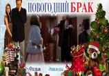Кадр изо фильма Новогодний бракосочетание торрент 006534 работник 0