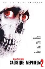 Зловещие мертвецы 0 / Evil Dead 0 (1987)