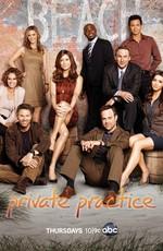 Частная практика / Private Practice (2007)