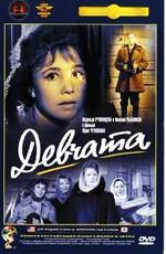 Постер к фильму Девчата
