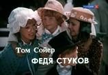 Скриншот фильма Приключения Тома Сойера и Гекльберри Финна (1983) Приключения Тома Сойера и Гекльберри Финна SATRip сцена 2