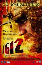 Постер к фильму 1612