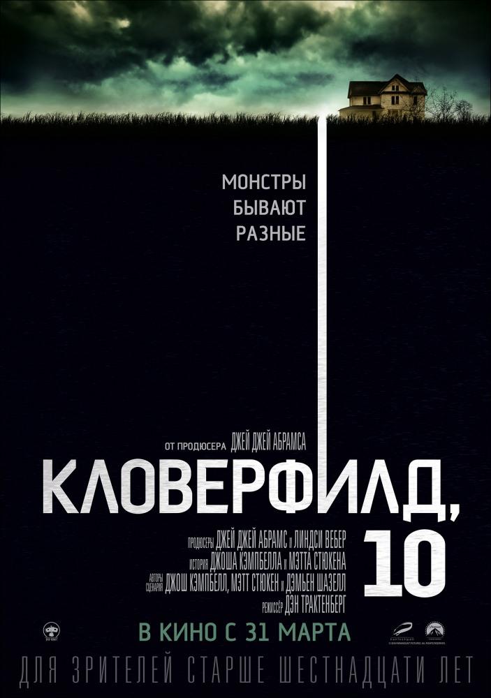 «Скачать Через Торрент Фильм Маршрут Построен 2016» — 2016