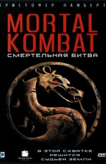 Смертельная сшибка / Mortal Kombat (1995)