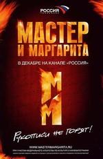 Постер к фильму Мастер и Маргарита